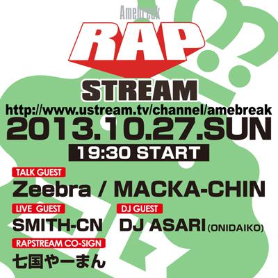 rapstream2013_10_box1_img.jpg
